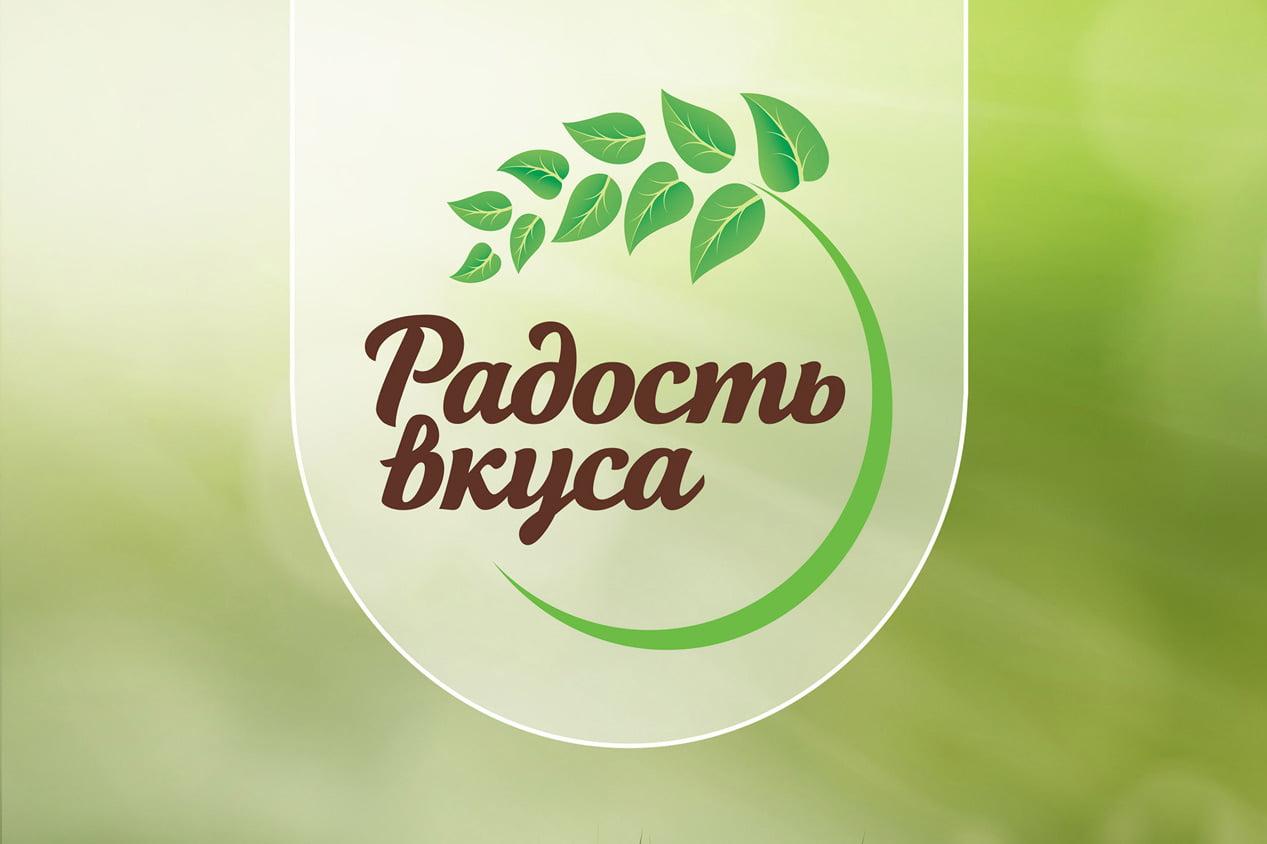 """ТМ """"Радость Вкуса"""""""