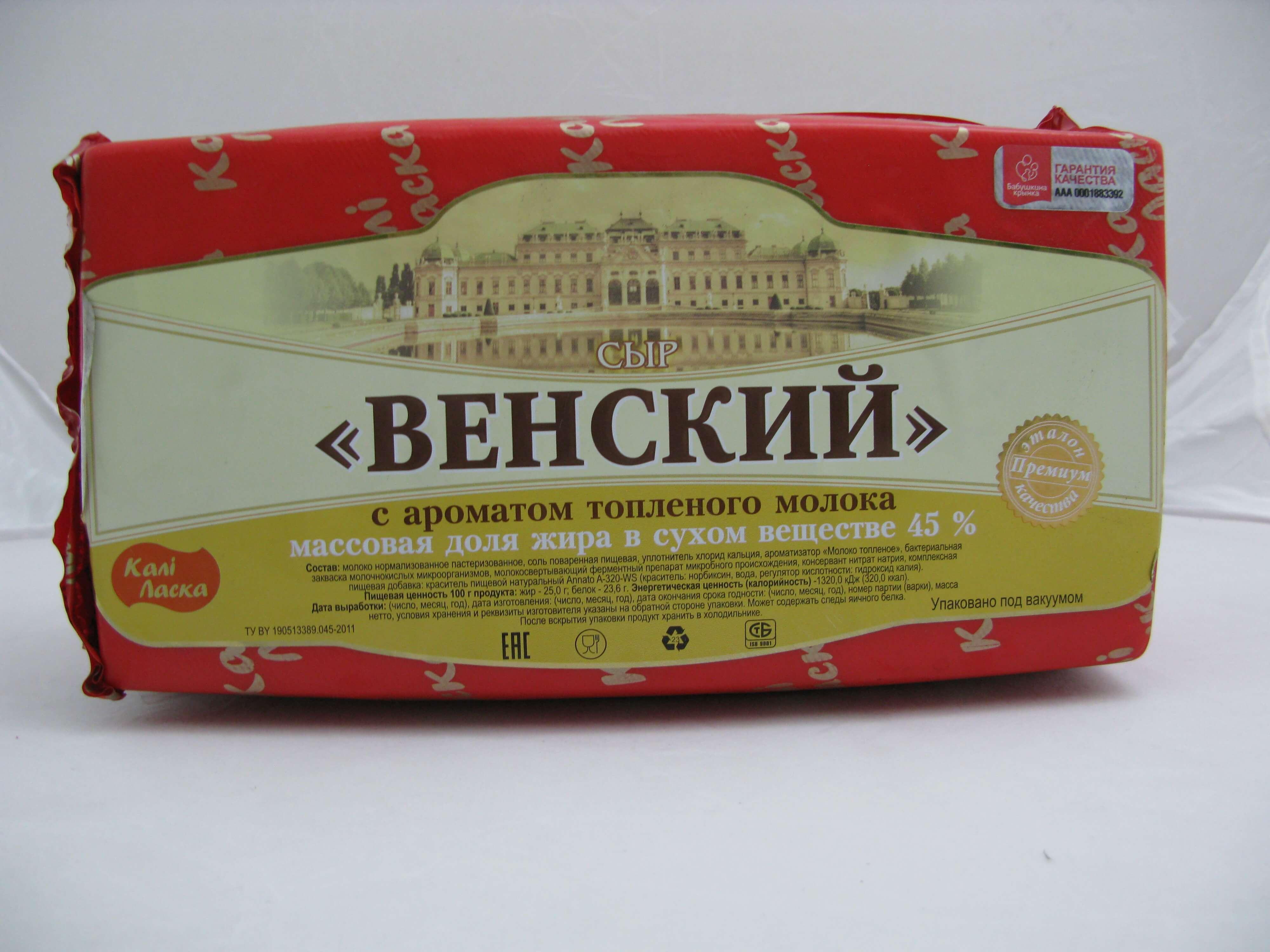 Венский (Бабушкина крынка)