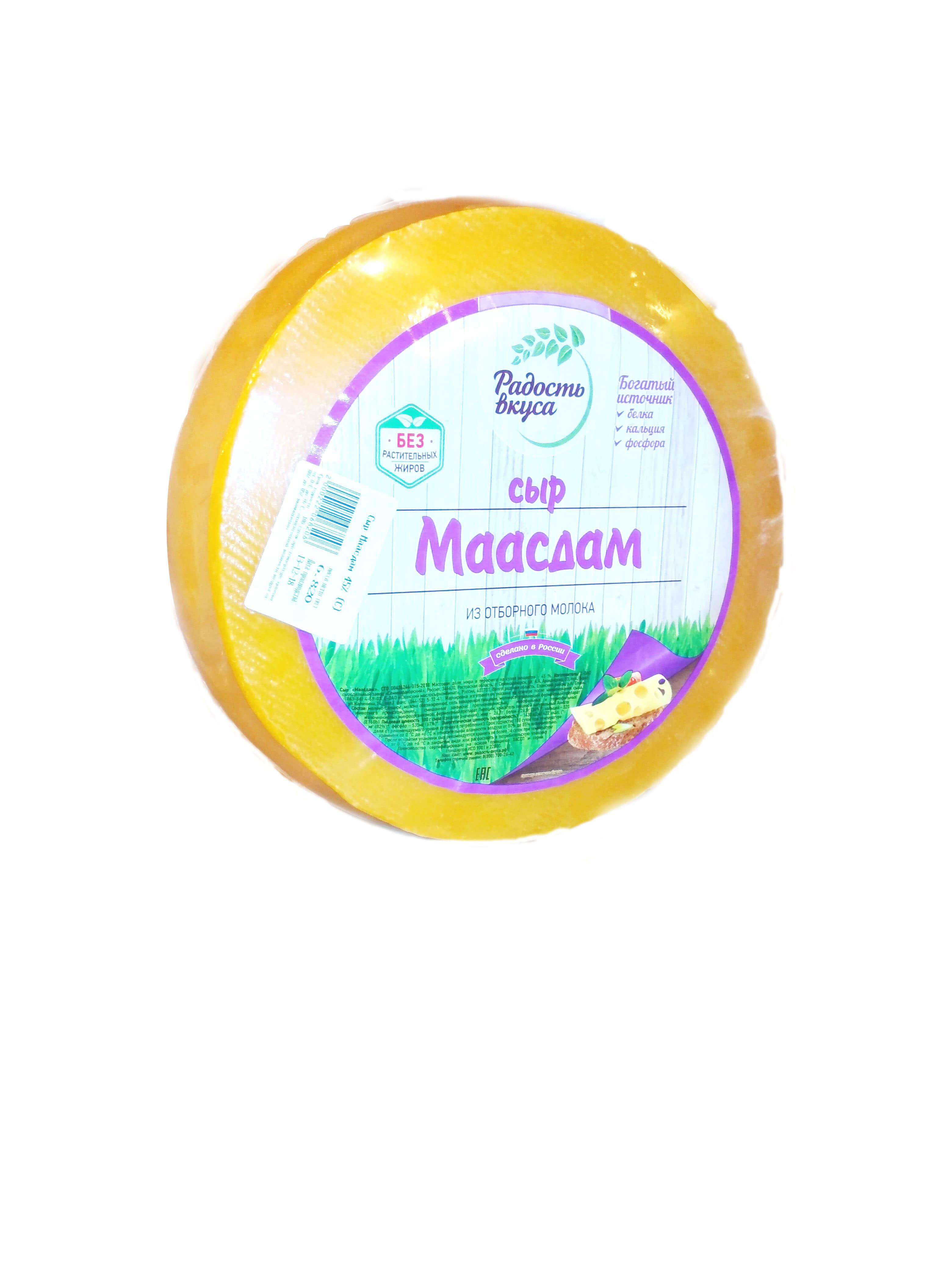 Маасдам (Радость вкуса) круг